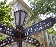 Центральная улица Одесса стала исключительно пешеходной
