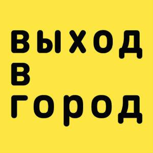 В Москве открывается серия бесплатных экскурсий